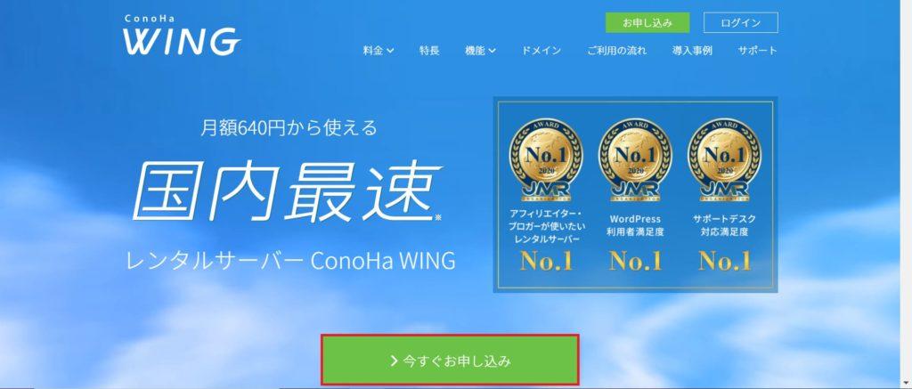 コノハウイングの申込画面