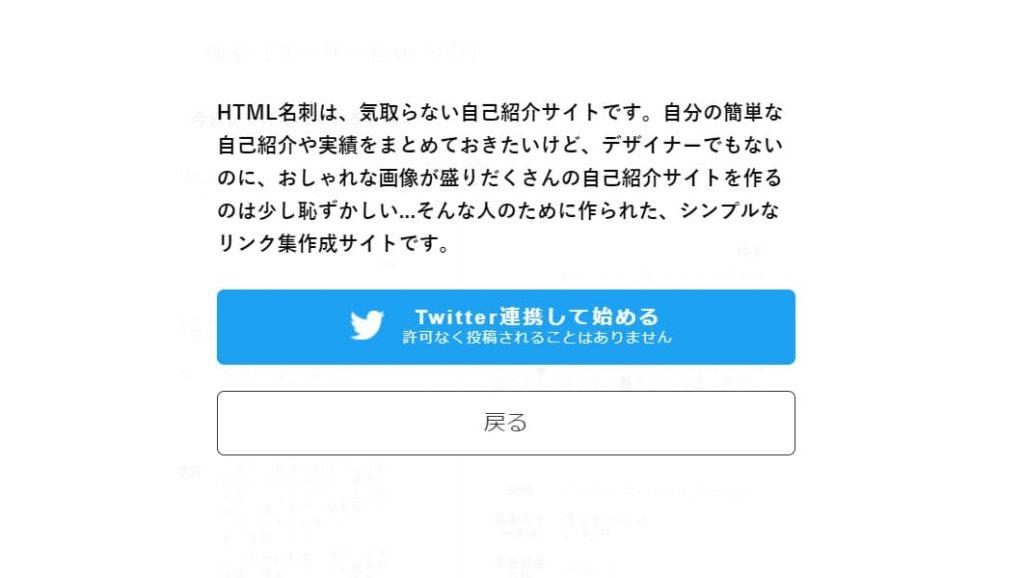 htmlとTwitterの認証画面