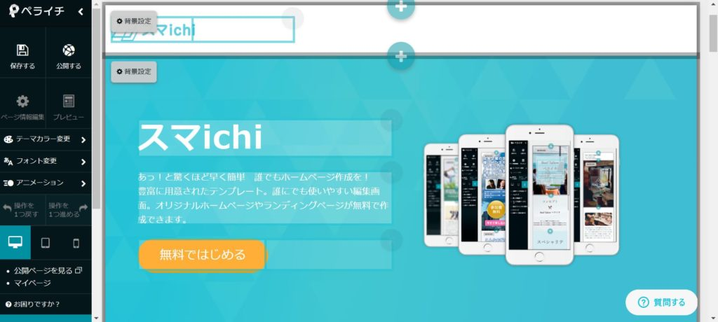 サイト作成のトップ画面