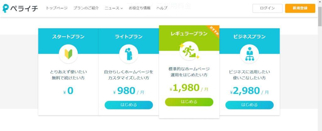 3.ペライチの料金プラン【無料でOK】