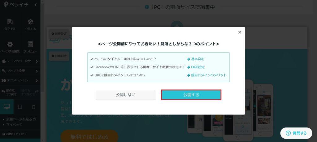 サイトの公開確認画面