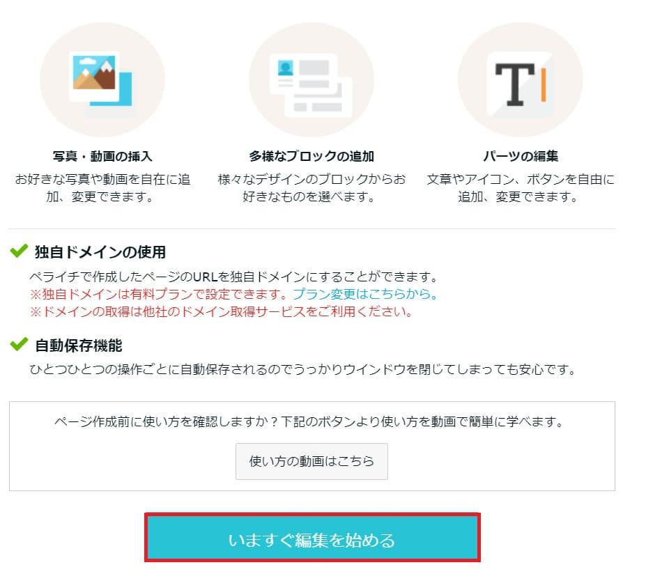 ペライチのサイト編集画面