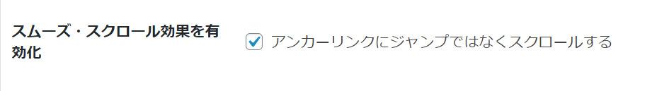 7.スムーズ・スクロール効果を有効化