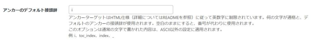 10.アンカーのデフォルト接頭辞