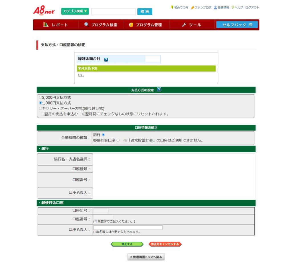 アカウント情報の編集画面