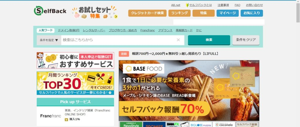 A8.netのセルフバック画面