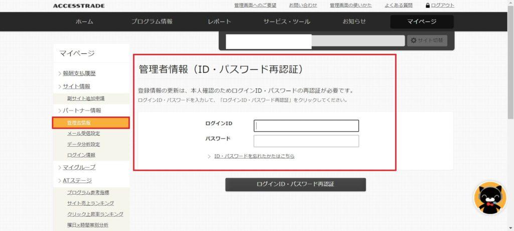 アクセストレードの管理者情報編集画面
