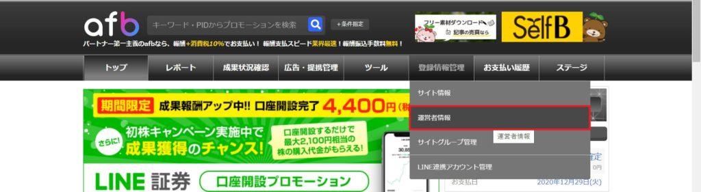 afbの登録情報編集画面
