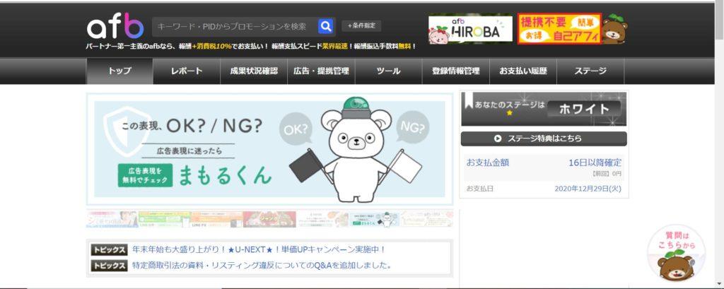 afbのトップページ
