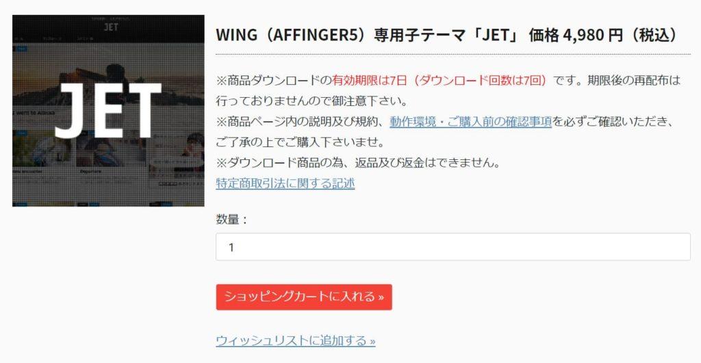 jetの購入画面