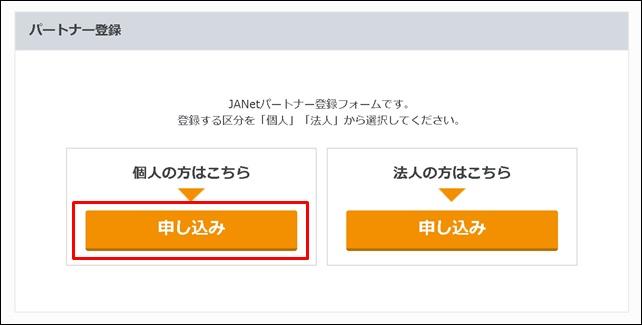 JANetの登録情報入力画面