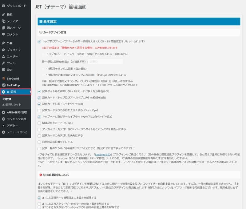 【アフィンガー5 JET】の設定方法