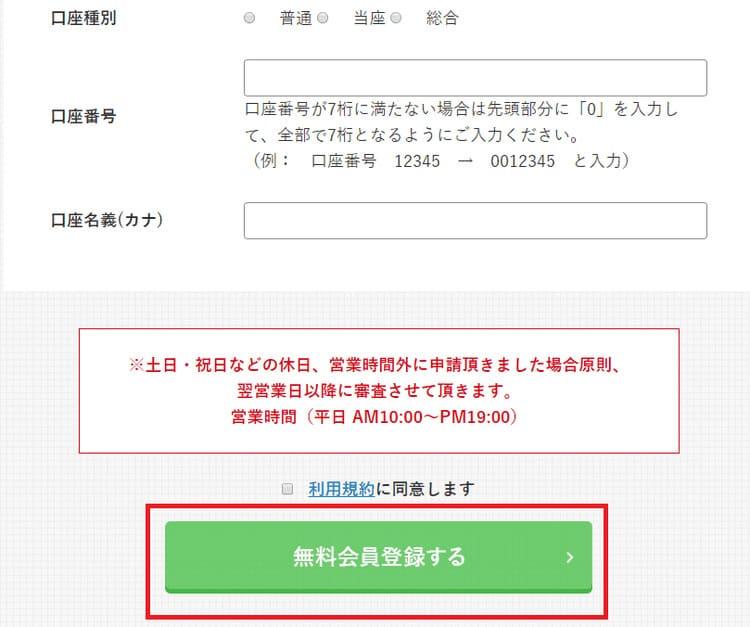 Link-Aの登録画面