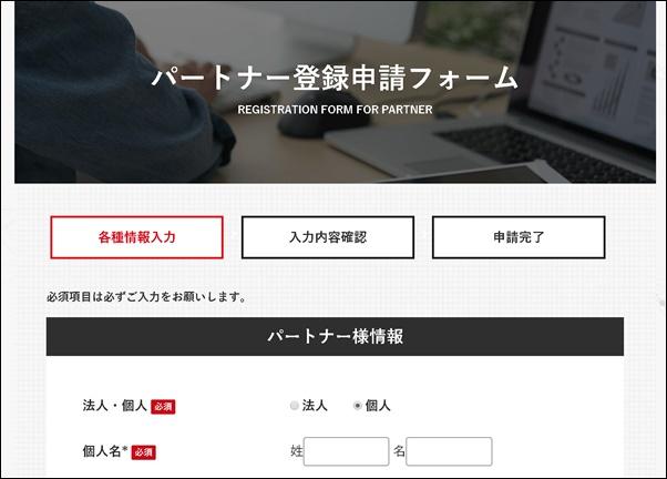 Link-Aの情報入力画面