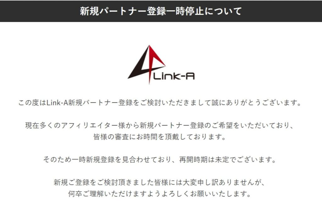 Link-Aの登録一時停止案内