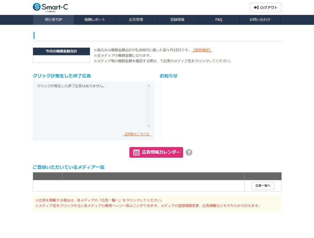 Smart-Cの管理画面