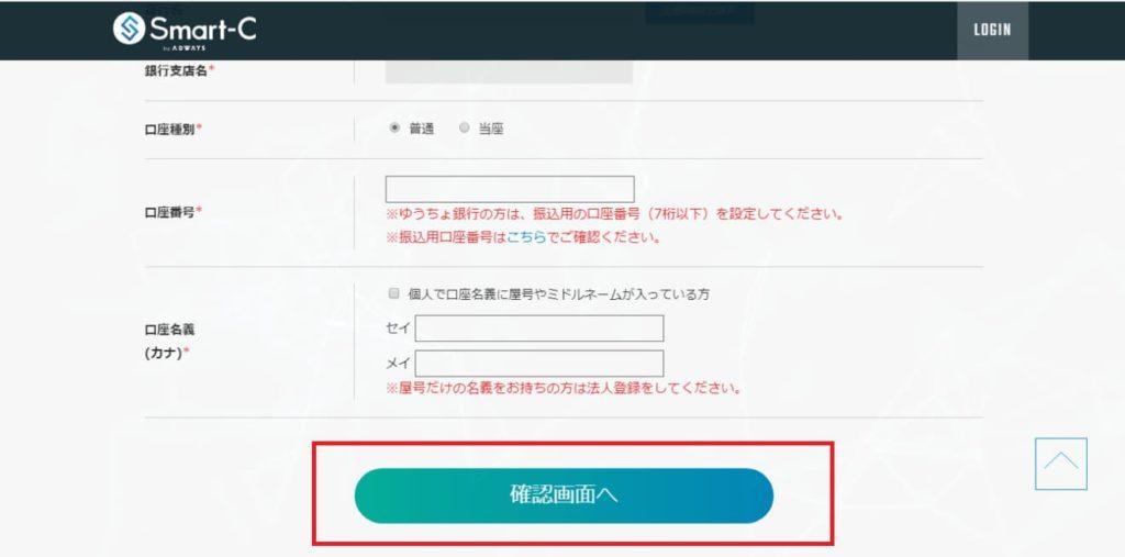 登録情報の記入