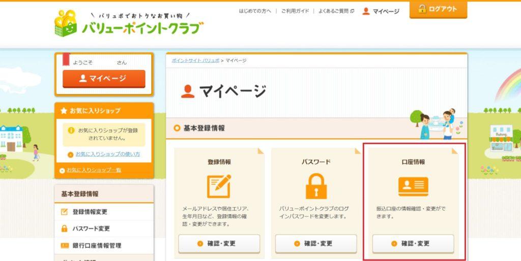 バリューコマースの登録情報編集画面