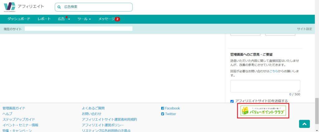 バリューコマースのトップページ